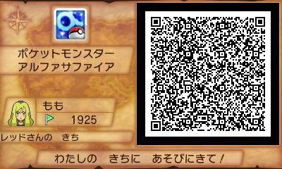 ポケモンORAS ハッピータイムひみつきち qrコード.JPG