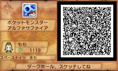 ポケモンORAS 秘密基地 ダークホールQRコード.JPG