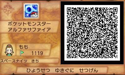 ポケモンORAS 秘密基地 ビビヨンQRコード.JPG