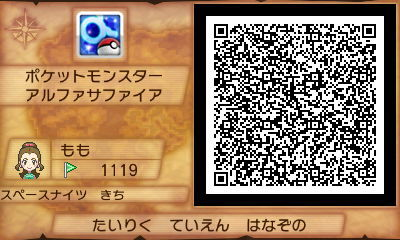 ポケモンORAS 秘密基地 ビビヨンQRコード (3).JPG