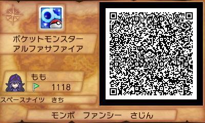 ポケモンORAS 秘密基地 ビビヨンQRコード (6).JPG