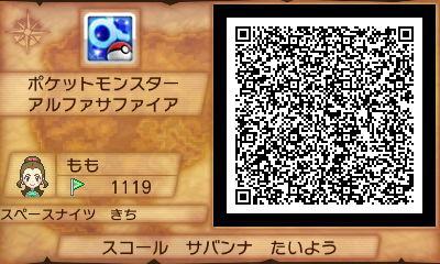 ポケモンORAS 秘密基地 ビビヨンQRコード (7).JPG