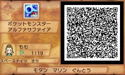 ポケモンORAS 秘密基地 ビビヨンQRコード (8).JPG