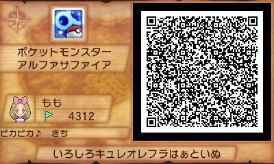 ポケモンoras ひみつきち 色違い伝説幻 QRコード (10).JPG
