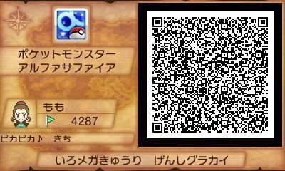 ポケモンoras ひみつきち 色違い伝説幻 QRコード (2).JPG