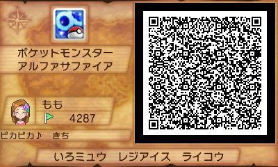 ポケモンoras ひみつきち 色違い伝説幻 QRコード (3).JPG