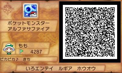 ポケモンoras ひみつきち 色違い伝説幻 QRコード (4).JPG
