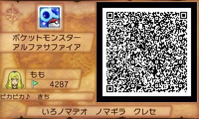 ポケモンoras ひみつきち 色違い伝説幻 QRコード (5).JPG