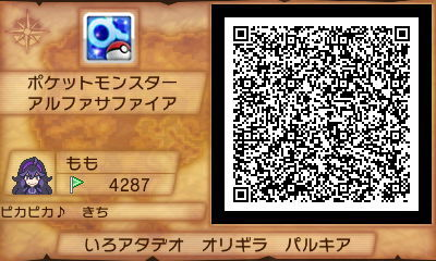 ポケモンoras ひみつきち 色違い伝説幻 QRコード (6).JPG