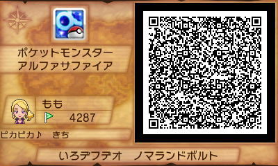 ポケモンoras ひみつきち 色違い伝説幻 QRコード (7).JPG