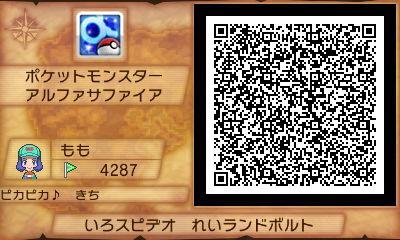 ポケモンoras ひみつきち 色違い伝説幻 QRコード (8).JPG